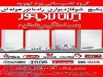 نمایندگی فروش پکیج ایران رادیاتور در شیراز