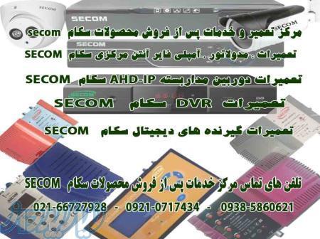 مرکز تعمیر و خدمات پس از فروش محصولات سکام SECOM