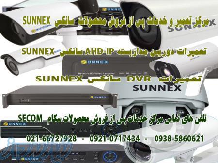 مرکز تعمیرات و خدمات پس از فروش محصولات سانکسSUNNEX