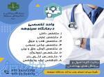 درمانگاه پزشکی و دندانپزشکی سینوهه