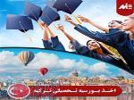 مشاوره تحصیلی و پذیرش دانشجو در ترکیه