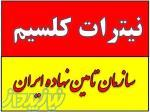 خرید و فروش نیترات کلسیم در تربت حیدریه زیر قیمت