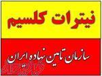 ارزان ترین نیترات کلسیم در مشهد
