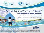 تجهیزات ورزش در آب، آبدرمانی،هیدروتراپی هیدروجیم