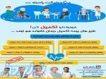 بیمه درمان تکمیلی سامان