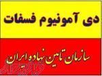 تولید و ارسال کود دی آمونیوم فسفات گرانول در کرمان زیر قیمت