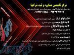 ثبت شرکت در بستان آباد