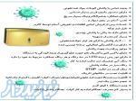 دستگاه های ضد عفونی کننده دست و اشیاء