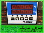نمایشگر وزن ویستا VISTA