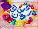 آموزش آنلاین نوشتن , خواندن و مکالمه زبان انگلیسی