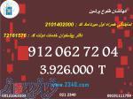 9120627204  فروش ویژه سیمکارتهای همراه اول