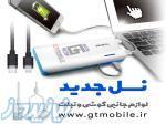 فروش عمده لوازم جانبی جی تی موبایل با قیمت مناسب