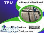 فروش استثنایی ترمو پلاستیک پلی یورتان(TPU)