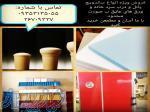 فروش ویژه ساندویچ پانل و درب سردخانه و فوم های عایق ب صورت محدود با کیفیت عالی و قیمت مناسب