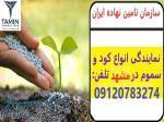 نمایندگی انواع کود و سموم در مشهد