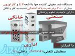 دستگاههای ضدعفونی کننده محیط،هوا و نفرات با اشعهUV