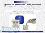 نیترات کلسیم مایع