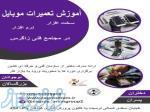 آموزش تعمیرات موبایل در استان قزوین