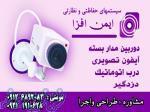 سیستمهای حفاظتی نظارتی