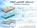 فروش عمده و اعطای نمایندگی دستمال کاغذی ایفانا