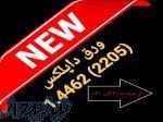 فروش دابلکس2205