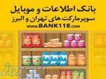 لیست کلیه سوپرمارکت های تهران و ایران 1399