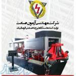 آزمون صنعت تولید کننده دستگاه تیرچه صنعتی