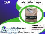 خرید وفروش اسید استئاریک (Stearic acid (SA