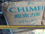 واردات و فروش ماده پلی متیل متاکریلات (PMMA)تایوان