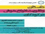 کارگاه های اموزشی انجمن زبان و ادب فارسی ایران