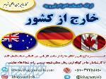 ارائه خدمات در زمینه اخذ اقامت استرالیا و آلمان