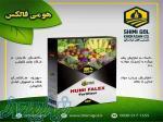 هومی فالکس(شیمی گل)