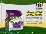 کود آلی هیومیک مخصوص زعفران(شیمی گل)