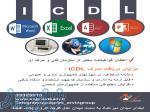آموزش کامپیوتر ( کاربر ICDL ) در قزوین