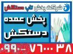 تاپ دستکش (21 سال سابقه) اولین و قدیمی ترین توزیع کننده انواع بهداشتی در ایران