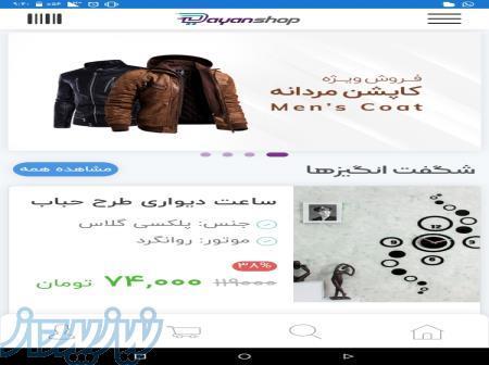 فروشگاه اینترنتی ایران کالا