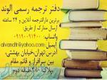 دفترترجمه رسمي الوند-شماره403 تهران