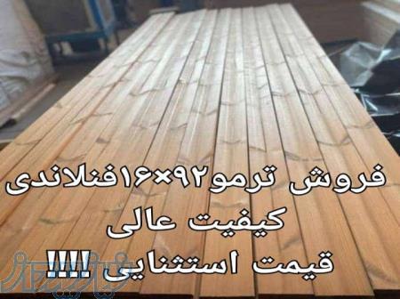 فروش چوب فنلاندی و ایرانی ترموود ایرانی و فنلاندی چوب روسی لنبه تخته زیرپایی و بنایی چوب ترمو