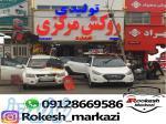 روکش صندلی اتومبیل کرج