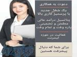 استخدام از سرتاسرکشور در شرکت دانش بنیان