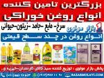 بزرگترین توزیع کننده انواع روغن خوراکی در ایران
