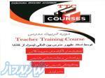 دوره تربیت مدرس TTC