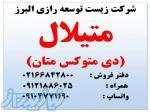 فروش متیلال  استون ایرانی