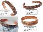 فروش دستبند مسی ساخت اصفهان