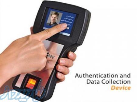 فروش دستگاه حضور و غیاب پرتابل و احراز هویت