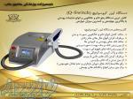 فروش ویژه دستگاه لیزر کیوسوئیچ بهترین دستگاه رفع تاتو با اقساط بدون بهره