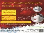 محلول ضد عفونی کننده دست و سطوح هیدروژن پراکساید