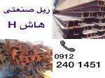 ریل صنعتی ریل فولادی ریل جرثقیلی معدنی ریل سنگبری تیرآهن بال پهن هاشH