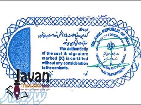 تاییدیه وزارت امور خارجه