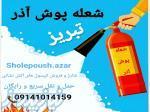 شارژ و فروش کپسولهای  اتش نشانی تبریز